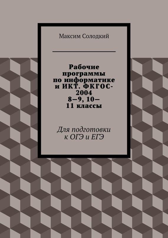 Рабочие программы по информатике и ИКТ. ФКГОС-2004. 8-9, 10-11 классы происходит неторопливо и уверенно