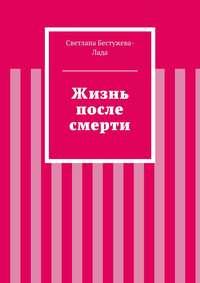 Светлана Игоревна Бестужева-Лада - Жизнь после смерти
