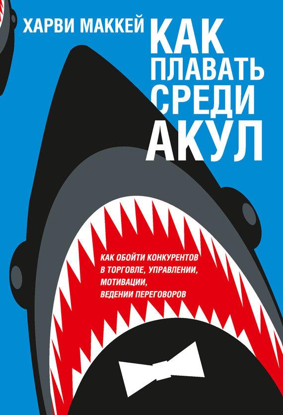 Какплавать среди акул