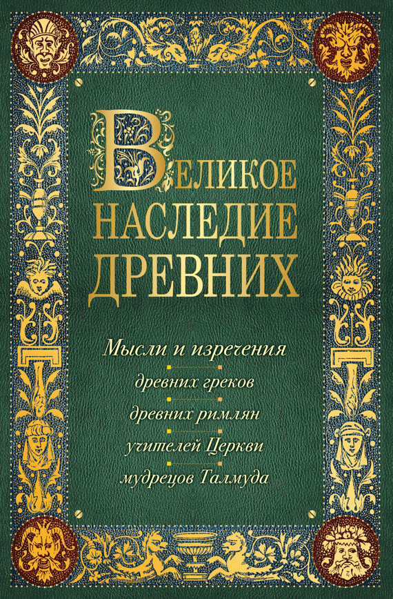 Отсутствует Великое наследие древних лучшие произведения в одном томе