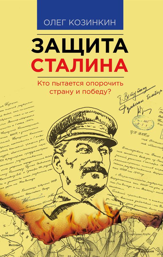 Олег Козинкин Защита Сталина. Кто пытается опорочить страну и победу? олег козинкин сталин кто предал вождя накануне войны