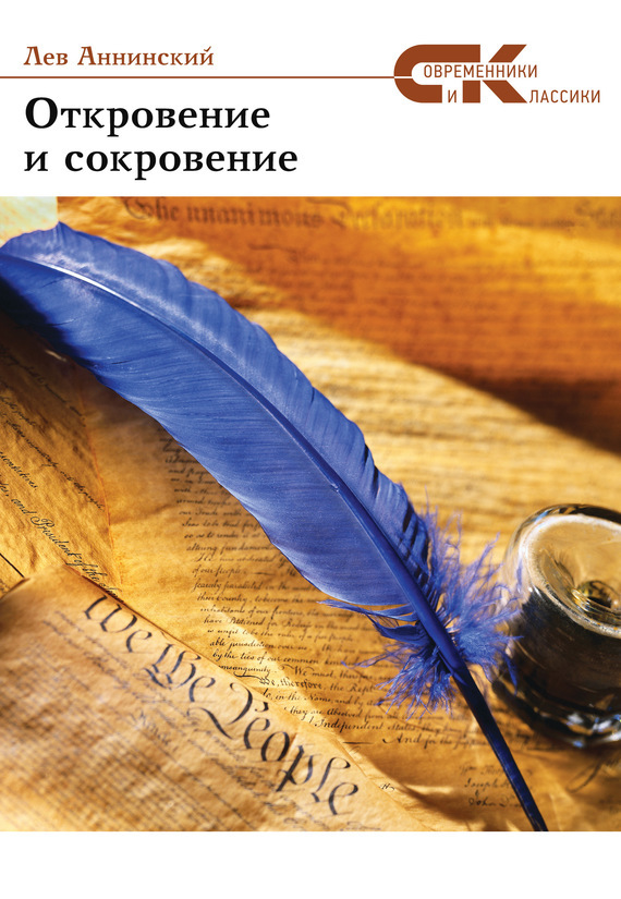 Лев Аннинский Откровение и сокровение жизнь и творчество льва квитко