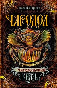 Щерба, Наталья  - Чародольский князь