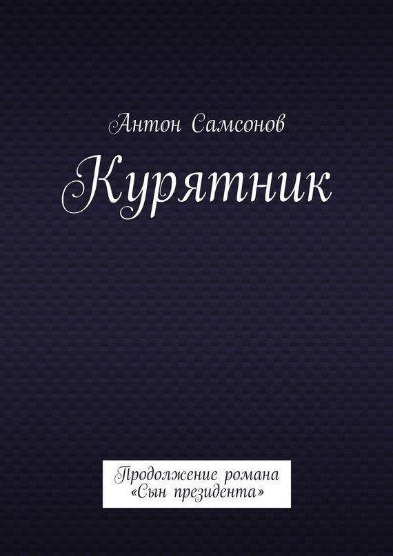 захватывающий сюжет в книге Антон Самсонов