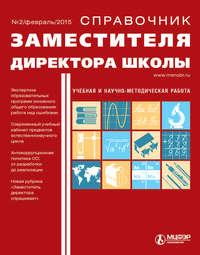 Отсутствует - Справочник заместителя директора школы № 2 2015