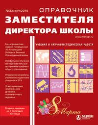 Отсутствует - Справочник заместителя директора школы № 3 2015
