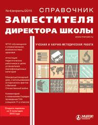 Отсутствует - Справочник заместителя директора школы № 4 2015