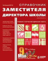 Отсутствует - Справочник заместителя директора школы &#8470 5 2015