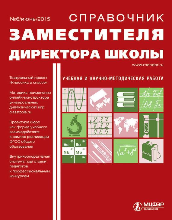 Отсутствует. Справочник заместителя директора школы № 6 2015