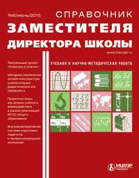 Отсутствует - Справочник заместителя директора школы № 6 2015