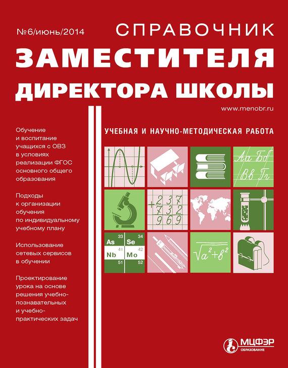 Обложка книги Справочник заместителя директора школы № 6 2014, автор Отсутствует