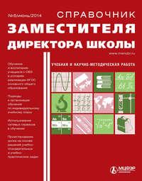 Отсутствует - Справочник заместителя директора школы &#8470 6 2014