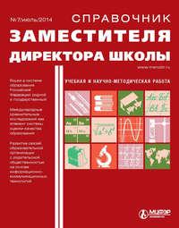 - Справочник заместителя директора школы № 7 2014