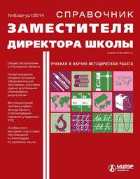 Отсутствует - Справочник заместителя директора школы № 8 2014