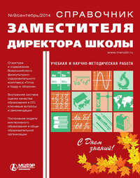 Отсутствует - Справочник заместителя директора школы № 9 2014