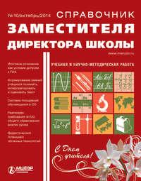 Отсутствует - Справочник заместителя директора школы № 10 2014