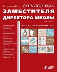 Отсутствует - Справочник заместителя директора школы &#8470 11 2014