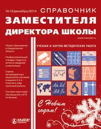 Отсутствует - Справочник заместителя директора школы &#8470 12 2014