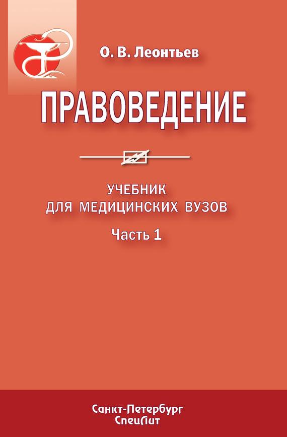 Олег Леонтьев Правоведение. Учебник для медицинских вузов. Часть 1
