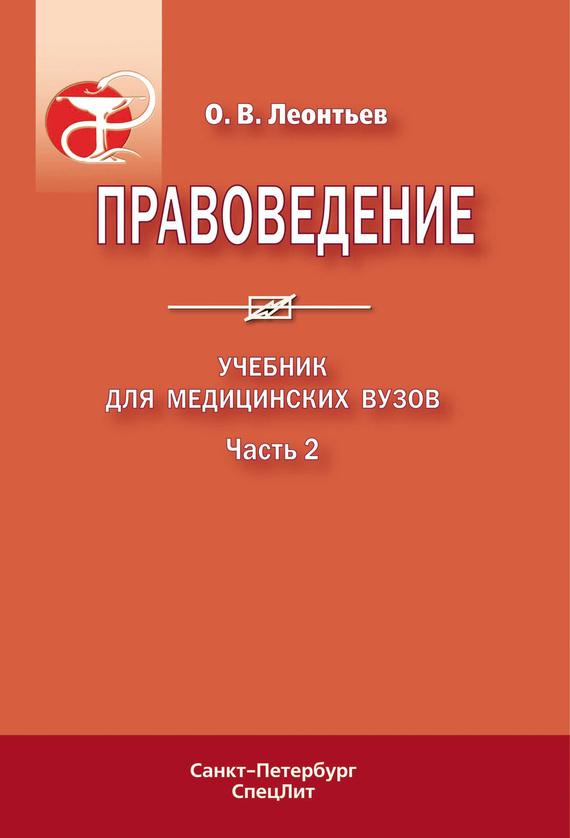 О. В. Леонтьев Правоведение. Учебник для медицинских вузов. Часть 2 греков е математика учебник для студентов фармацевтических и медицинских вузов
