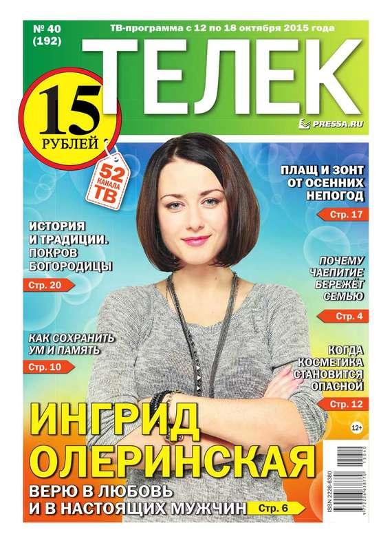 ТЕЛЕК PRESSA.RU 40-2015