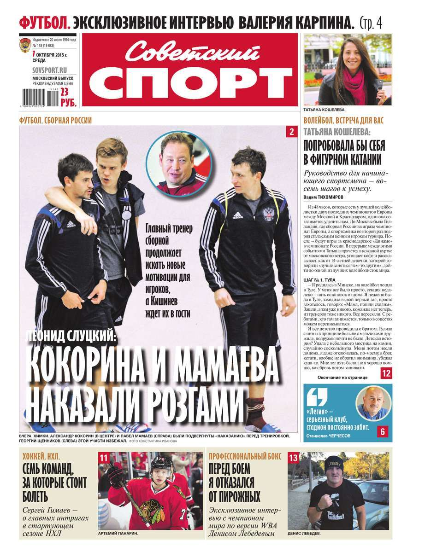 Советский спорт 148-2015