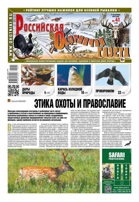 Российская Охотничья Газета 41-2015