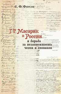 Фирсов, Евгений  - Т. Г. Масарик в России и борьба за независимость чехов и словаков