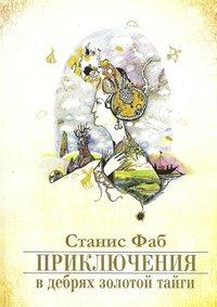 Станис Фаб - Приключения в дебрях Золотой тайги