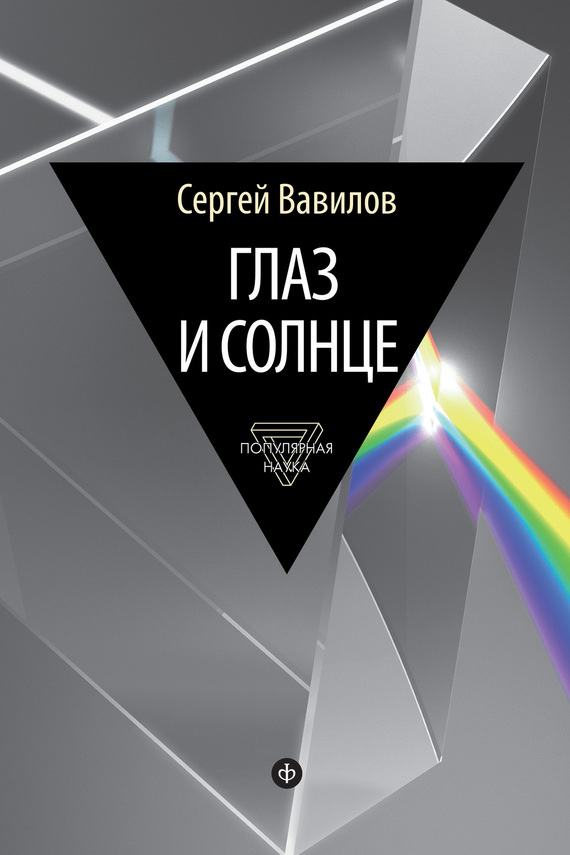 бесплатно Глаз и Солнце Скачать Сергей Вавилов