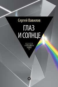 Вавилов, Сергей  - Глаз и Солнце