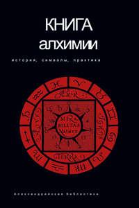 Отсутствует - Книга алхимии. История, символы, практика