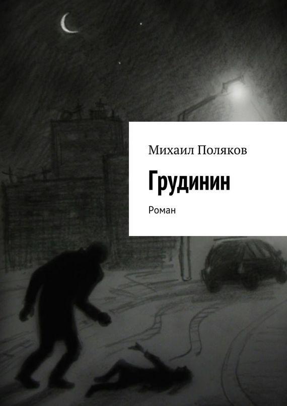 захватывающий сюжет в книге Михаил Поляков