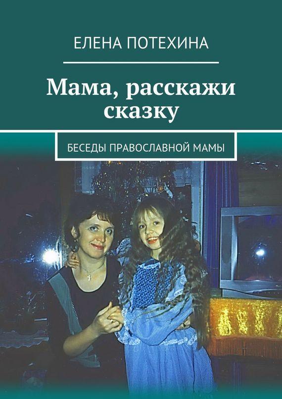 Елена Александровна Потехина Мама, расскажи сказку для взрослых