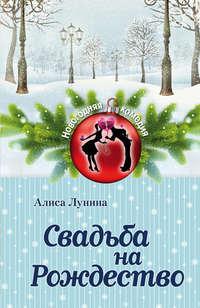 Лунина, Алиса  - Свадьба на Рождество