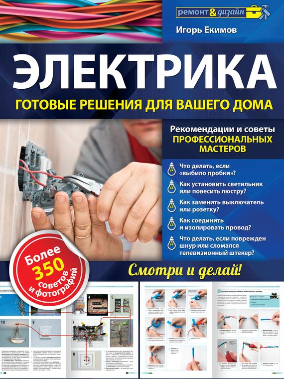 Скачать Игорь Екимов бесплатно Электрика. Готовые решения для вашего дома