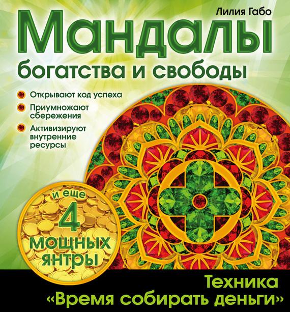 лилия габо мандалы новый способ бросить курить раскраска Лилия Габо Мандалы богатства и свободы
