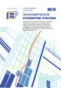 - Экономическое развитие России &#8470 9 2015