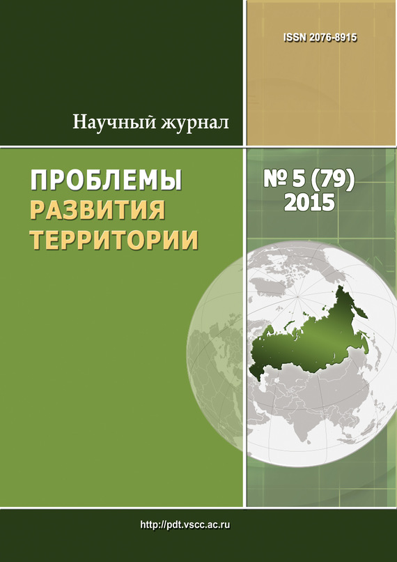 Проблемы развития территории № 5 (79) 2015