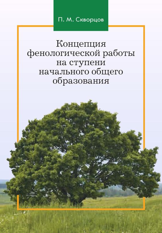 П. М. Скворцов Концепция фенологической работы на ступени начального общего образования е ю мишняева дневник педагогических наблюдений