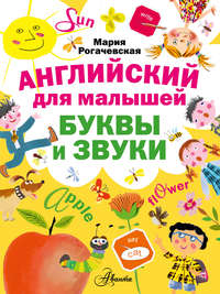Рогачевская, Мария  - Английский для малышей. Буквы и звуки