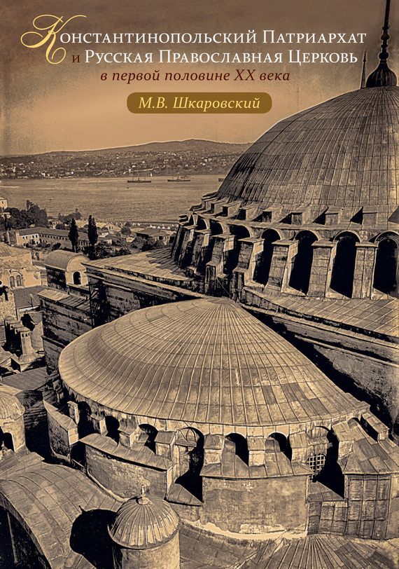 Константинопольский Патриархат и Русская Православная Церковь в первой половине XX века