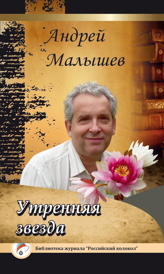 Андрей Малышев - Утренняя звезда