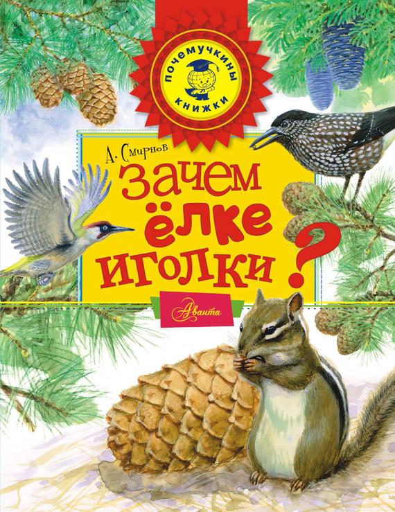 Скачать Зачем ёлке иголки бесплатно Алексей Смирнов