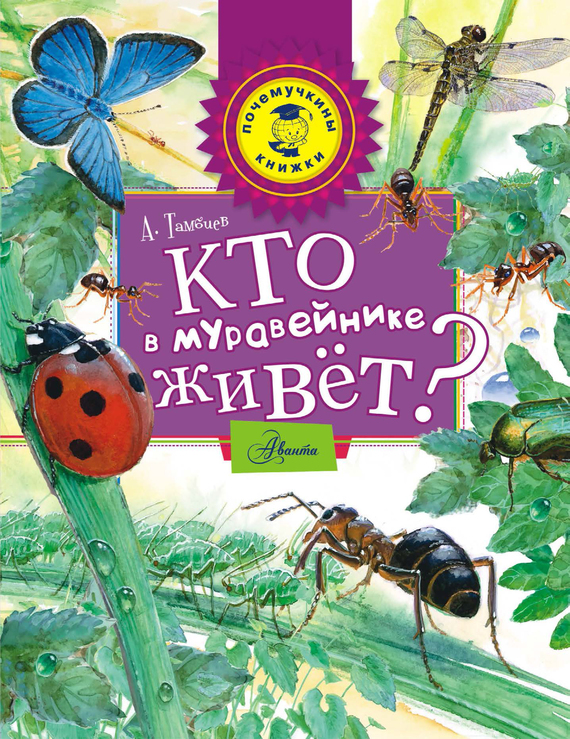 Александр Тамбиев Кто в муравейнике живёт?
