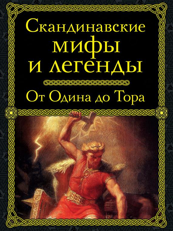 Скандинавские мифы и легенды. От Одина до Тора от ЛитРес
