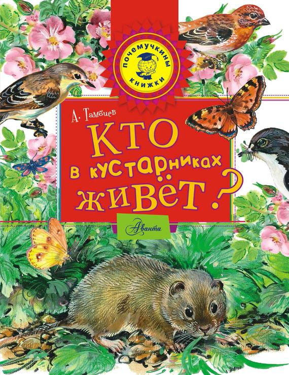 Александр Тамбиев Кто в кустарниках живёт? бологова в моя большая книга о животных 1000 фотографий