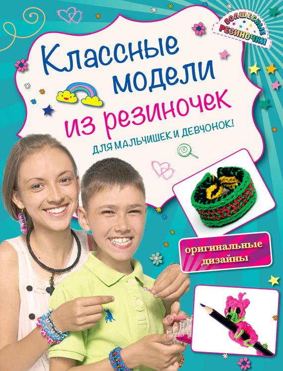 бесплатно Ксения Скуратович Скачать Классные модели из резиночек для мальчишек и девчонок