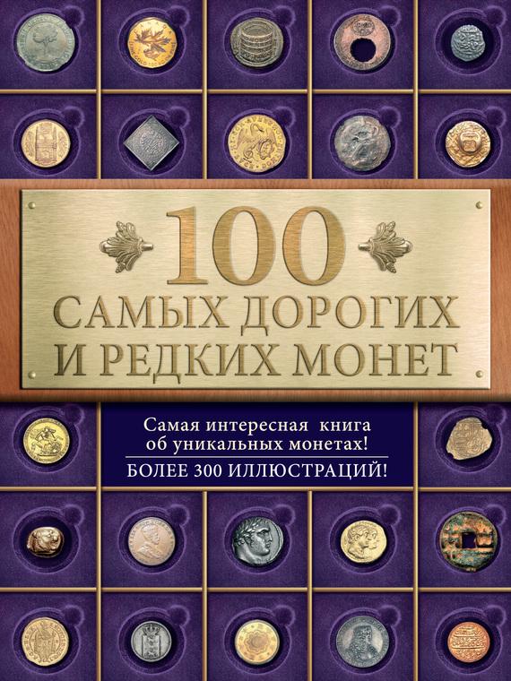 100 самых дорогих и редких монет от ЛитРес