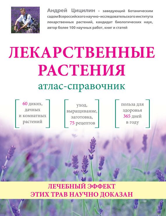 Андрей Цицилин Лекарственные растения. Атлас-справочник комнатные цветы в горшках купить в воронеже